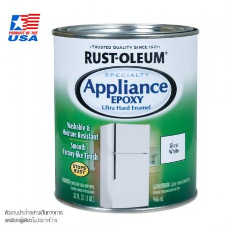 Specialty Appliance Epoxy White # 241168 สีอีพ็อกซี่ สำหรับงานซ่อมแซม ตู้เย็น เครื่องซักผ้า เครื่องล้างจาน ฯลฯ
