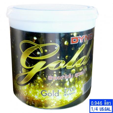 """สีทองคำ """"สูตรนํ้า"""" 0.946 ลิตร"""
