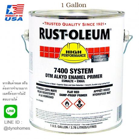 Rust Oleum 769 Ultimate Primer รองพื้นกันสนิม หนักพิเศษ 3.785 ลิตร