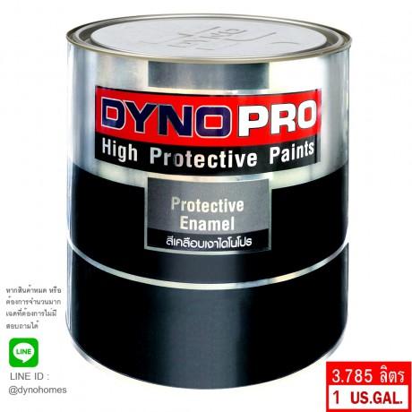 ไดโนโปรสีน้ำมัน (3.785 ลิตร) - DYNOPRO ENAMEL (1 GAL.)