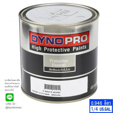 ไดโนโปรสีน้ำมัน (0.946 ลิตร) - DYNOPRO ENAMEL (1 QT.)