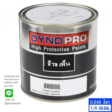 ไดโนโปรสีรองพื้นเรดอ๊อกไซด์ P-2200 ขนาด 0.946 ลิตร