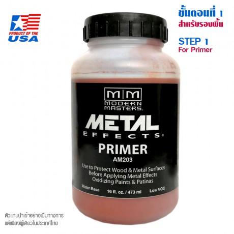 Modern Maste Acid Blocking Primer #AM203