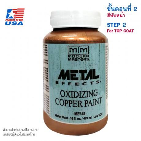 Modern Master Metallic Copper # ME149