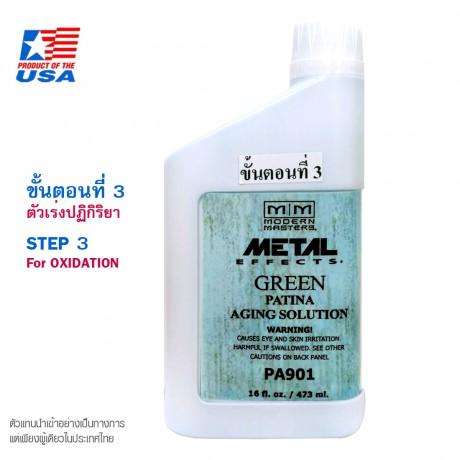 Modern Master Green Patina # PA901